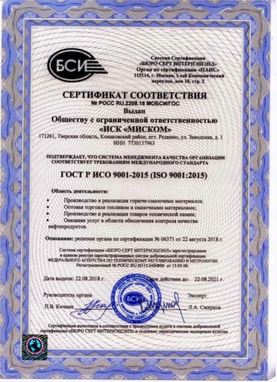 """ООО """"ИСК """"МИСКОМ"""" обновило сертификат соответствия системы менеджмента качества организации"""
